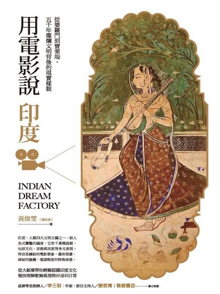 用電影說印度:從婆羅門到寶萊塢,五千年燦爛文明背後的現實樣貌