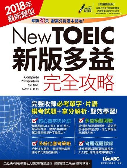 New TOEIC新版多益完全攻略(2018年題型)
