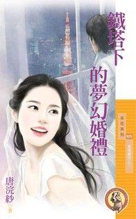 鐵塔下的夢幻婚禮【愛情童話之三】(限)