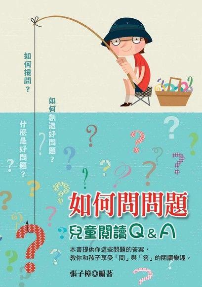 如何問問題:兒童閱讀Q&A(平裝)