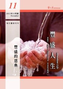豐盛人生靈修月刊/11月號 2013 第51期