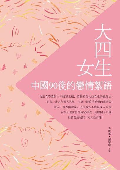 大四女生:中國90後的戀情絮語