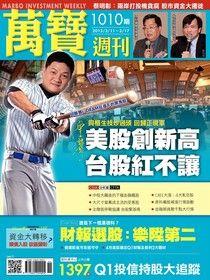 萬寶週刊 第1010期 2013/03/08