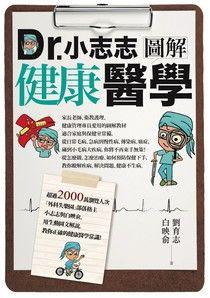 Dr.小志志圖解健康醫學