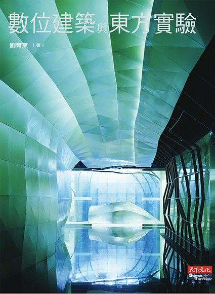 數位建築與東方實驗