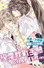 戀愛教戰手冊(01)
