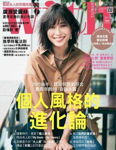 with與妳國際中文版 10月號/2019 第186期
