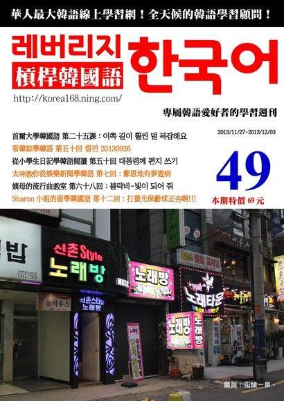 槓桿韓國語學習週刊第49期
