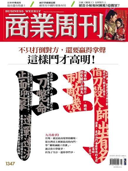 商業周刊 第1347期 2013/09/11