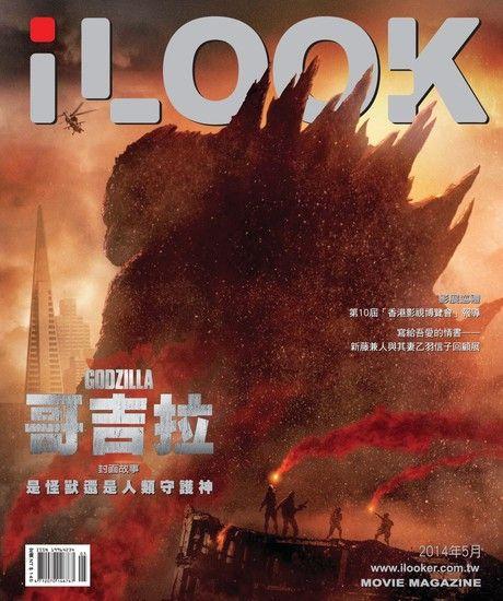 iLOOK電影雜誌 05月號/2014