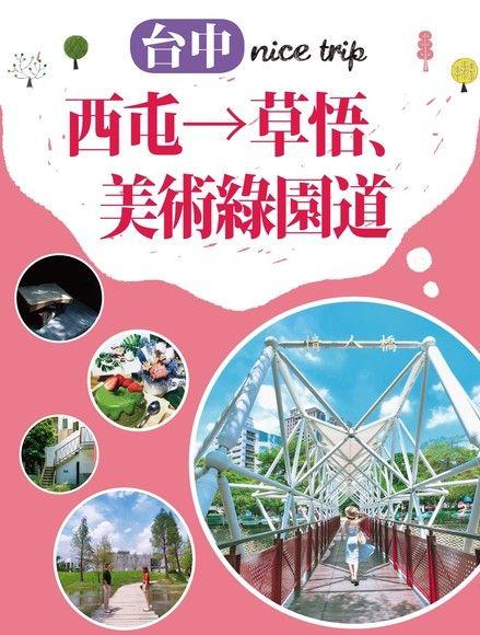 台中nice trip 路線2 西屯→草悟、美術綠園道