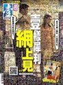 壹週刊 第880期 2018/04/05