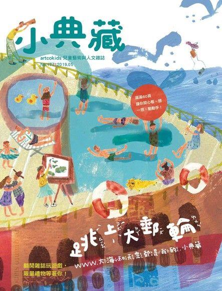 小典藏ArtcoKids 05月號/2019 第177期