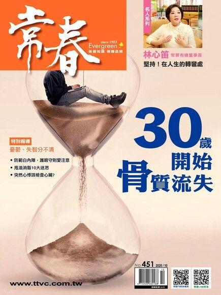 常春月刊 10月號/2020 第451期