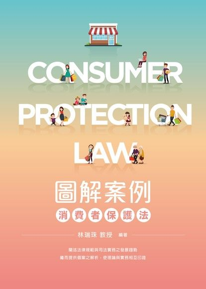 圖解案例消費者保護法