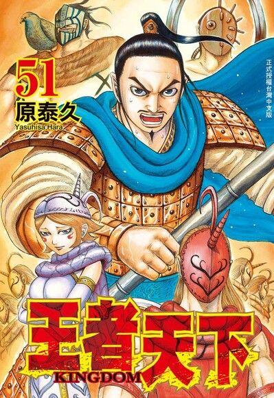 王者天下(51)