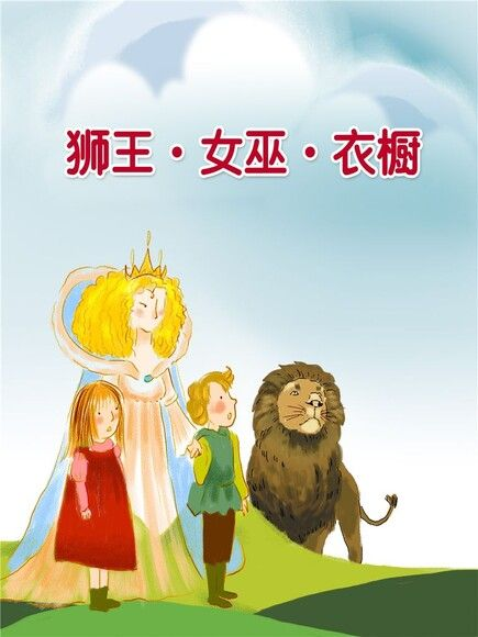 獅王‧女巫‧衣櫥