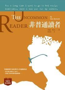 非普通讀者(五周年紀念版)