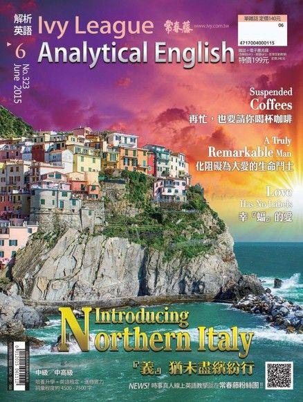 常春藤解析英語 06月號/2015 第323期