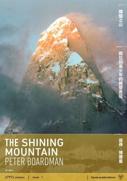 輝耀之山:兩位如風少年的絕壁長征