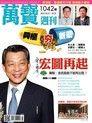 萬寶週刊 第1042期 2013/10/17
