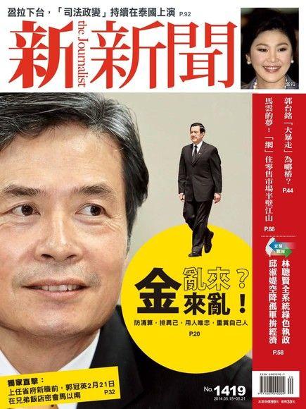 新新聞 第1419期 2014/05/14