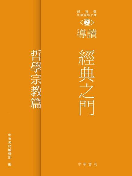 經典之門:新視野中華經典文庫導讀 :哲學宗教篇