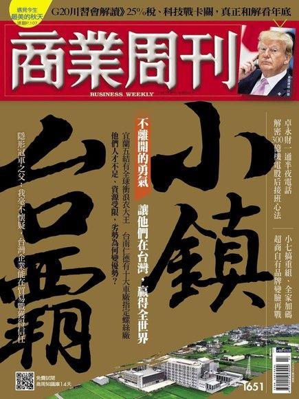 商業周刊 第1651期 2019/07/03