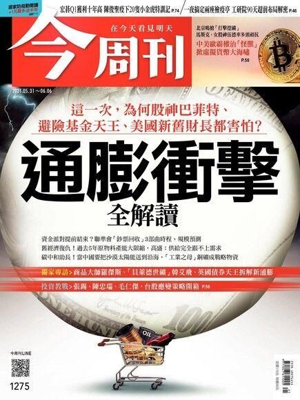 今周刊 第1275期 2021/05/31