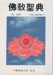 佛教聖典[宗教文化叢書](商鼎)