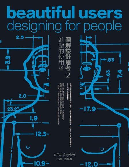 圖解設計思考(2)進擊的使用者