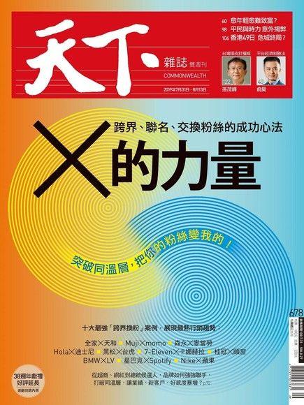 天下雜誌 第678期 2019/07/31