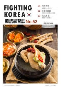 Fighting!KOREA韓語學習誌雙月刊 08月號/2020 第52期