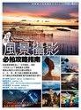 台灣風景攝影必拍攻略指南
