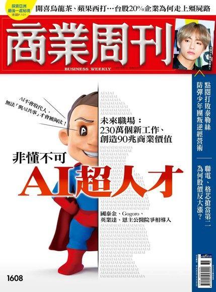 商業周刊 第1608期 2018/09/05