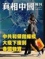 真相中國周刊 2020.4月號/第37期