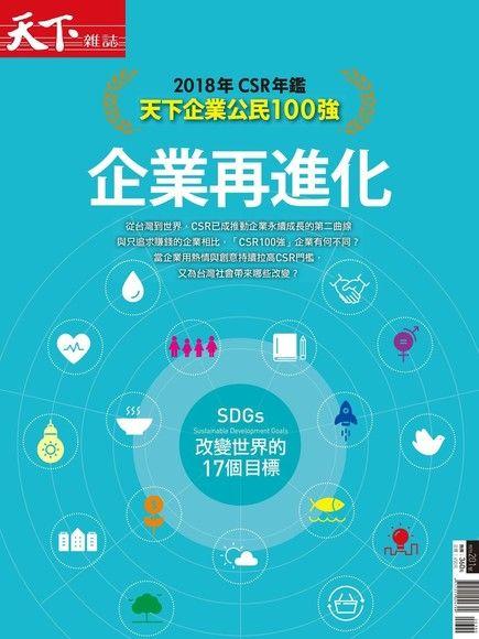 天下雜誌特刊:2018年CSR年鑑 天下企業公民100強