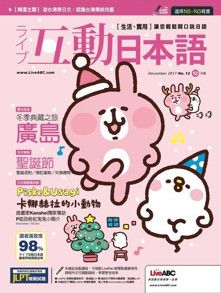 Live互動日本語 12月號 2017 第12期