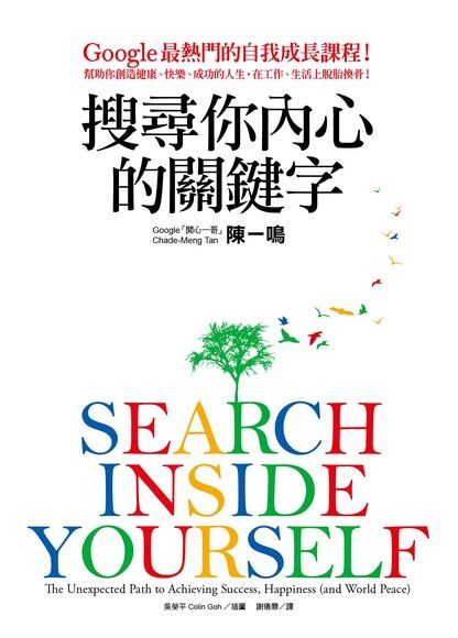 搜尋你內心的關鍵字