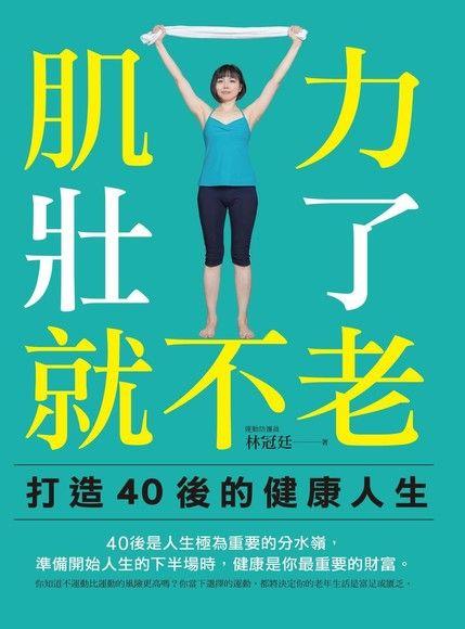 肌力壯了 就不老:打造40後的健康人生