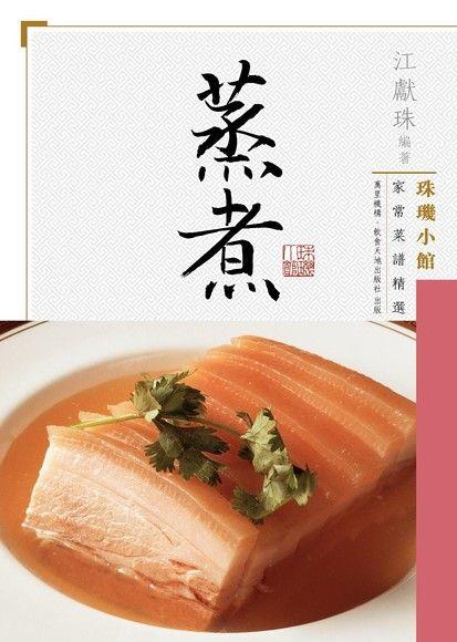 珠璣小館家常菜譜精選:蒸煮