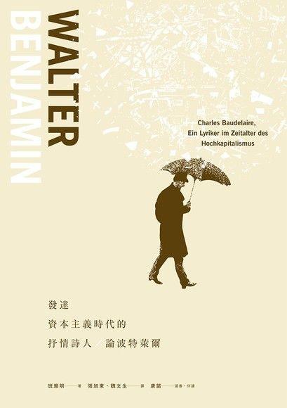 發達資本主義時代的抒情詩人:論波特萊爾