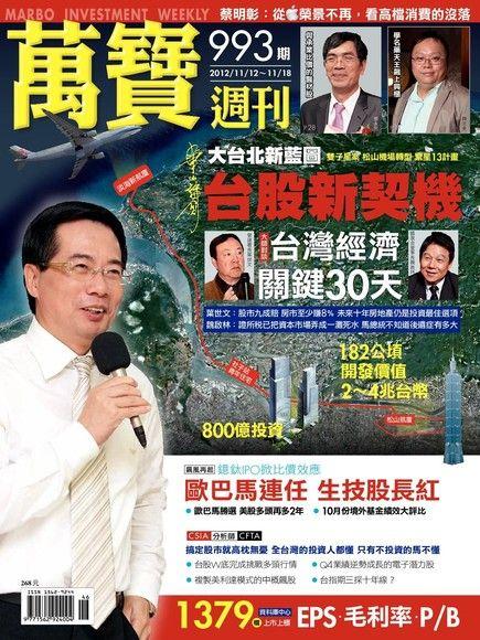 萬寶週刊 第993期 2012/11/09