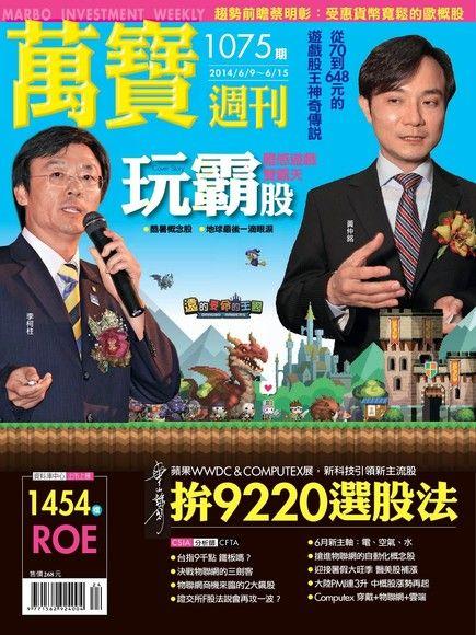 萬寶週刊 第1075期 2014/06/06