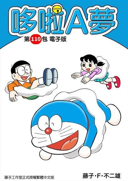 哆啦A夢 第110包 電子版