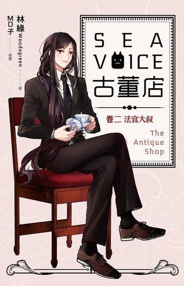 Sea voice古董店(卷二)法官大叔