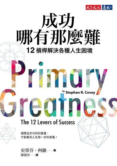 成功哪有那麼難:12槓桿解決各種人生困境