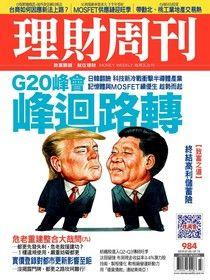 理財周刊 第984期 2019/07/05