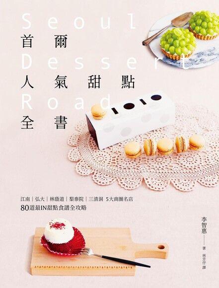 首爾人氣甜點全書