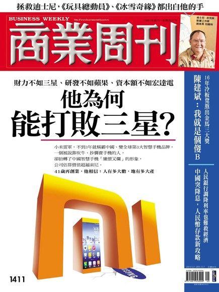 商業周刊 第1411期 2014/11/26